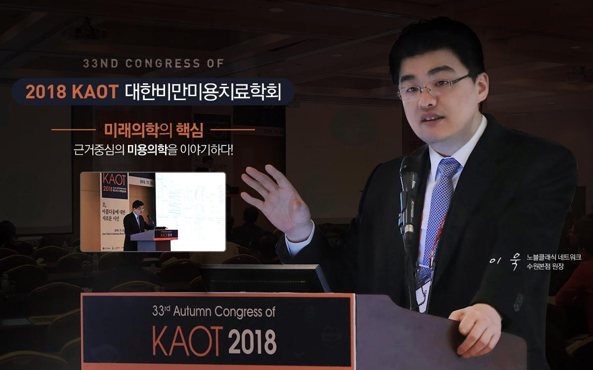 노블클래식, [학회] 2018 KAOT 대한비만미용치료학회 추계학술대회